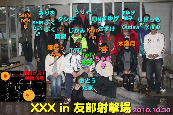 XXX集合写真.jpg