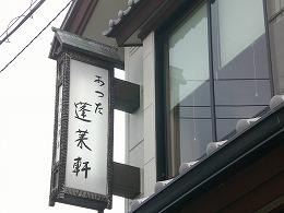s-全日本選手権IN愛知 034.jpg