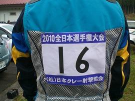 s-全日本選手権IN愛知 041.jpg